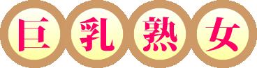 巨乳熟女|大塚発デリヘル(風俗)